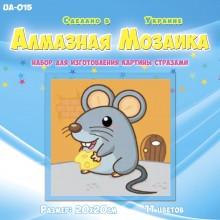 ЮА-015 Крыска с сыром. Алмазная Мозаика. Наборы со стразами.