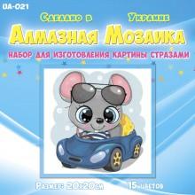 ЮА-021 Мышонок на машине. Алмазная Мозаика. Наборы со стразами.
