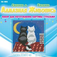 ЮА-003 Коты на крыше. Алмазная Мозаика. Наборы со стразами.