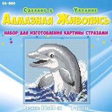ЮА-009 Дельфин. Алмазная Мозаика. Наборы со стразами.