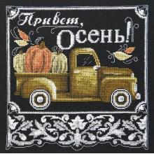 М-380 Привет, осень!. Чарівна Мить. Наборы для вышивания крестиком.